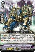 スモークギア・ドラゴン[VG_D-VS02/063RRR]
