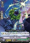 コンパス・ライオン[VG_D-VS02/072RRR]