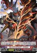 ブレイジングスピア・ドラゴン[VG_D-PR/006]
