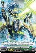 ハイドロリックラム・ドラゴン[VG_D-PR/019]