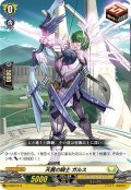 天貫の騎士 ガルス[VG_D-SD03/012]