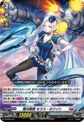 極光戦姫 セラス・ホワイト[VG_D-SD05/001]