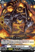 巨岩怪獣 ギルグランド[VG_D-SD05/009]