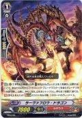 ラーヴァフロウ・ドラゴン[VG_PR/0726]