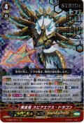 【箔押し仕様】黄金竜 スピアエクス・ドラゴン[VG_V-SS01/011RRR]