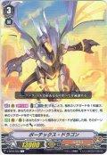 ボーテックス・ドラゴン[VG_V-BT01/033R]