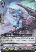 スピルオーバー・ドラゴン[VG_V-BT01/063C]