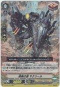 暗黒の盾 マクリール[VG_V-BT02/015RR]