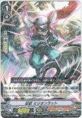 忍獣 ミリオンラット[VG_V-BT02/030R]