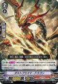 ダストプラズマ・ドラゴン[VG_V-BT03/039R]