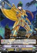 猛勢の騎士 ベラナス[VG_V-BT03/057C]