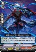忍獣 ハガクレ[VG_V-BT03/072C]