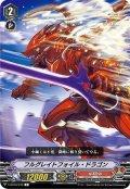 フルグレイトフォイル・ドラゴン[VG_V-BT03/078C]