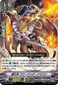 銀の茨 ブリージング・ドラゴン[VG_V-BT06/025RR]