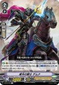 威令の騎士 デムナ[VG_V-BT06/029R]