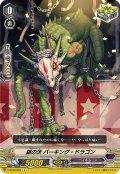 銀の茨 バーキング・ドラゴン[VG_V-BT06/081C]
