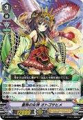 豊熟の女神 オトゴサヒメ[VG_V-BT08/017RR]