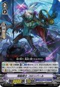 海賊剣士 コロンバール[VG_V-BT09/015RRR]