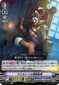 スケルトンの海賊船長[VG_V-BT09/045R]