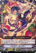 ハピネス・コレクター[VG_V-BT09/078C]