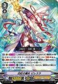 白虹の魔女 ピレスラ[VG_V-BT12/038R]