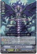 不死竜 スカルドラゴン[VG_V-EB02/013RR]