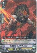 守護聖獣 ネメアライオン[VG_V-EB03/024R]
