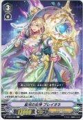 星河の女神 プレイオネ[VG_V-EB04/032C]