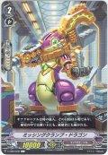 ミッシングクランプ・ドラゴン[VG_V-EB04/045C]
