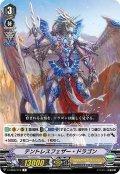 テントレスフェザー・ドラゴン[VG_V-EB06/019R]