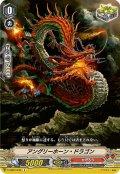 アングリーホーン・ドラゴン[VG_V-EB07/042C]