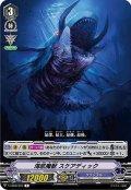海底魔獣 スケアディック[VG_V-EB08/024R]
