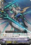 シャープスプリット・ドラゴン[VG_V-EB12/029R]