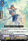 逆風の騎士 セリム[VG_V-EB14/023R]