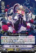 狂い咲く薔薇 ファライナ[VG_V-EB15/035C]