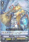 集成の騎士 フィルノ[VG_V-MB01/013R]