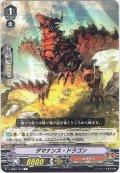 【ホロ仕様】ダマナンス・ドラゴン[VG_V-MB01/031C]
