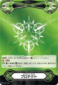 イマジナリーギフト プロテクト[VG_V-GM/0183]