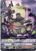 忍獣 リーフラクーン[VG_V-PR/0043]