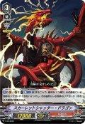 スカレットシャッター・ドラゴン[VG_V-PR/0094]