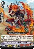 バースティングランス・ドラゴン[VG_V-PR/0111]