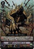 【RRR仕様】黄金獣 ランペイジタートル[VG_V-PR/0238]