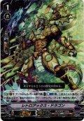 【RRR仕様】レトロアックス・ドラゴン[VG_V-PR/0251]