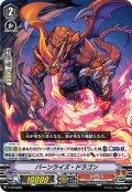 バーンライズ・ドラゴン[VG_V-PR/0299]
