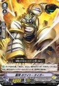 獣神 ホワイト・タイガー[VG_V-SS05/097C]