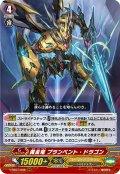 黄金竜 ブランベント・ドラゴン[VG_V-SS07/006RRR]