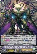 スペクトラル・デューク・ドラゴン[VG_V-SS09/015RRR]