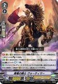 黒竜の騎士 ヴォーティマー[VG_V-SS09/016RRR]