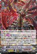 星輝兵 カオスブレイカー・ドラゴン[VG_V-SS09/043RRR]