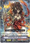 ドラゴンモンク ゴジョー[VG_V-TD02/008]